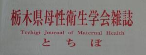 栃木県母性衛生学会